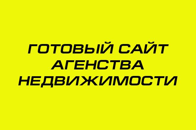 Готовый сайт агентства недвижимости 1 - kwork.ru