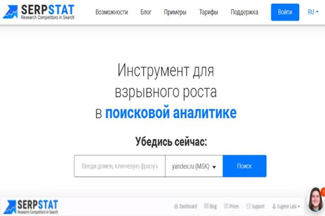 Выгрузки из Serpstat.com - Получи СЯ конкурента, до 30 сайтов 1 - kwork.ru