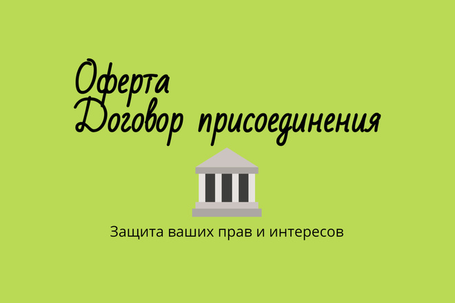 Сделаю оферту, договор присоединения для Вашей компании 1 - kwork.ru