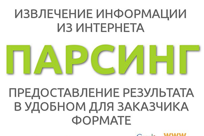 Парсер данных с сайта 1 - kwork.ru