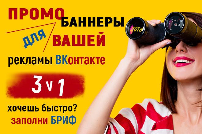 Разработаю 3 promo для рекламы ВКонтакте 168 - kwork.ru