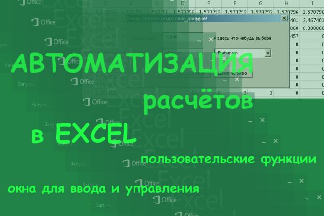Автоматизация расчётов в Excel, VBA, пользовательские функции, окна 1 - kwork.ru