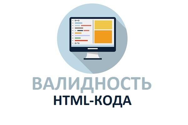 Проверю HTML-КОД сайта НА валидность, исправлю ошибки фото