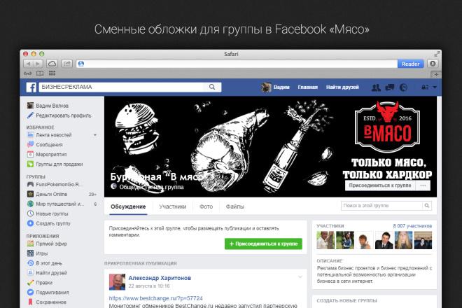 Оформлю вашу группу или страницу в Facebook 9 - kwork.ru