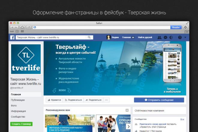 Оформлю вашу группу или страницу в Facebook 11 - kwork.ru
