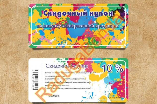 Дизайн скидочного купона или ваучера 2 - kwork.ru