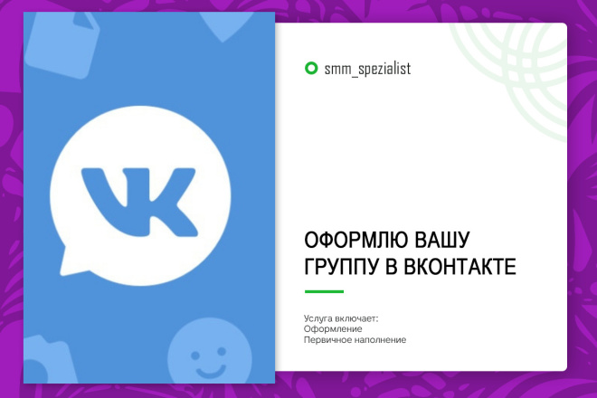 Оформлю вашу группу в Вконтакте 1 - kwork.ru