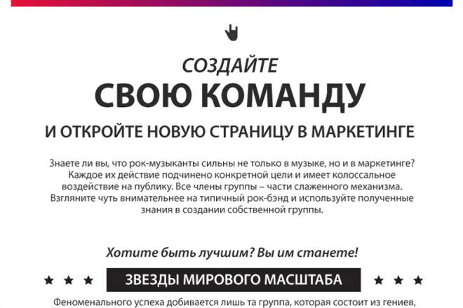 Инфографика с уникальным дизайном 3 - kwork.ru