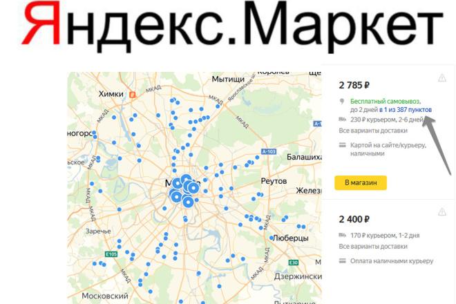 Добавление пунктов выдачи заказов boxberry,сдэк в яндекс маркет 1 - kwork.ru