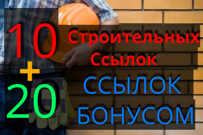 10 строительных ссылок + 20 общетематических бесплатно 1 - kwork.ru