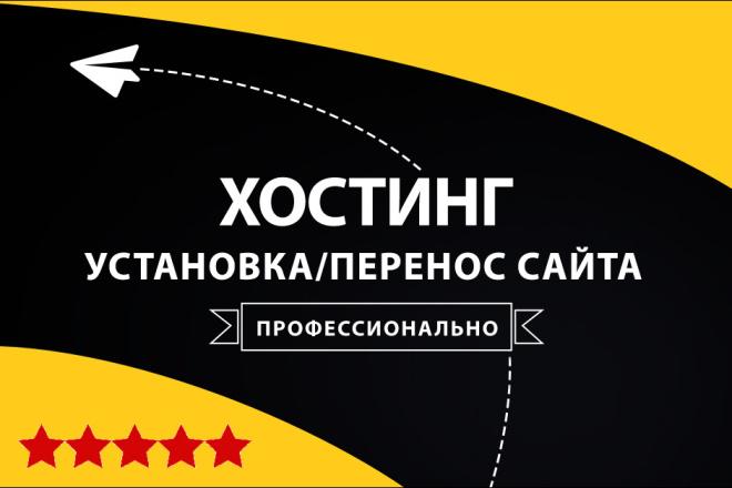 Установка или перенос сайта на хостинг 1 - kwork.ru