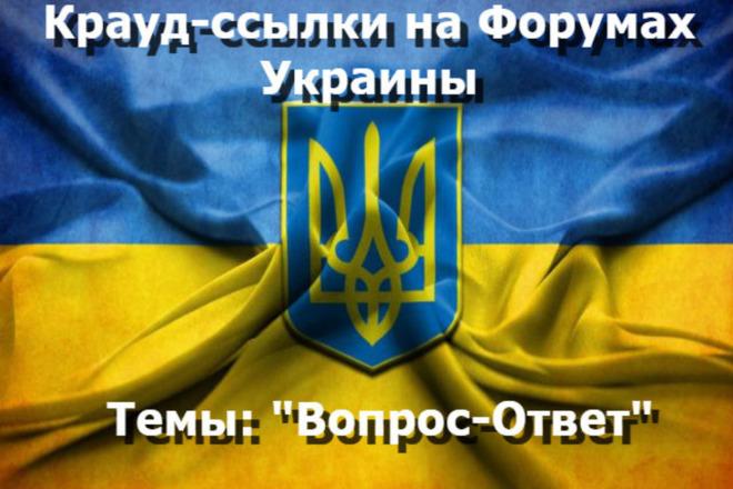 10 Крауд-ссылок на форумах Украины в темах Вопрос-ответ 1 - kwork.ru