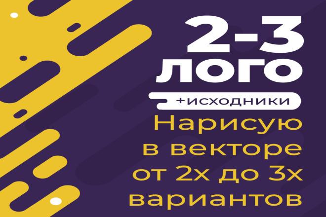 Создам 2-3 логотипа 8 - kwork.ru