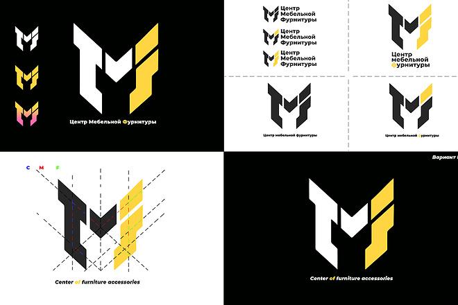 Создам 2-3 логотипа 3 - kwork.ru
