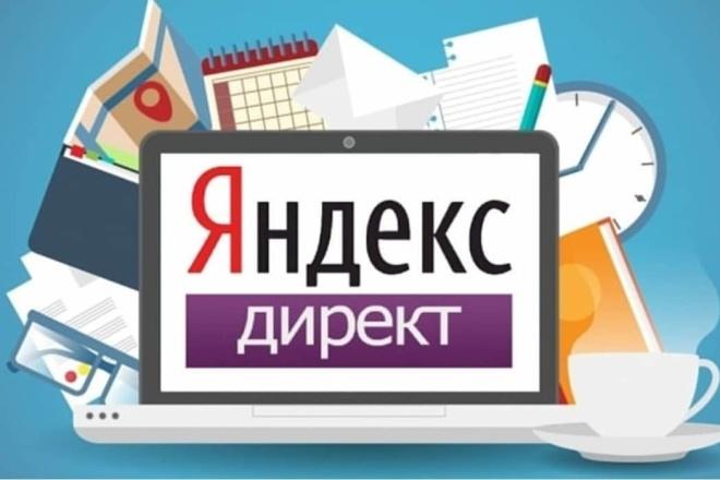 Настройка рекламной компании Яндекс Директ 1 - kwork.ru