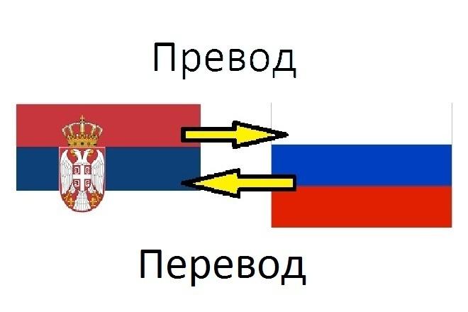 Перевод с сербского на русский и обратно текст 1 - kwork.ru