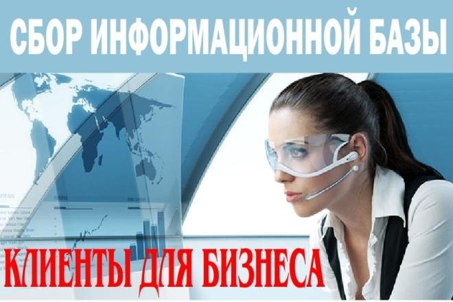 Соберу свежую базу компаний - Email, телефоны, сайт 1 - kwork.ru