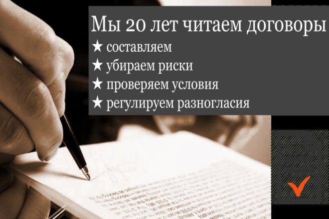 Согласование договора + проверка контрагента 1 - kwork.ru