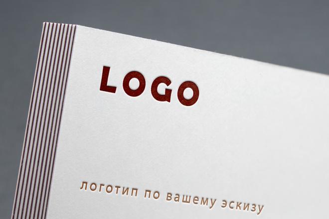 Создам логотип по вашему эскизу 4 - kwork.ru