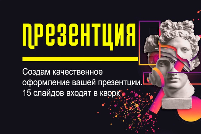 Стильный дизайн презентации 424 - kwork.ru