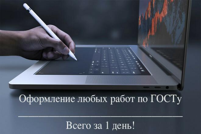 Оформление любых работ по ГОСТу 1 - kwork.ru