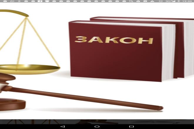 Юридическая помощь 1 - kwork.ru