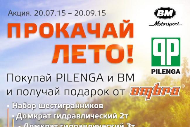 Сделаю рекламную афишу 10 - kwork.ru