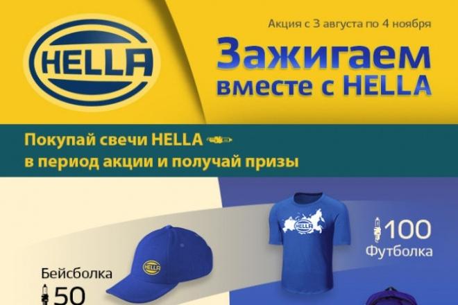 Сделаю рекламную афишу 1 - kwork.ru