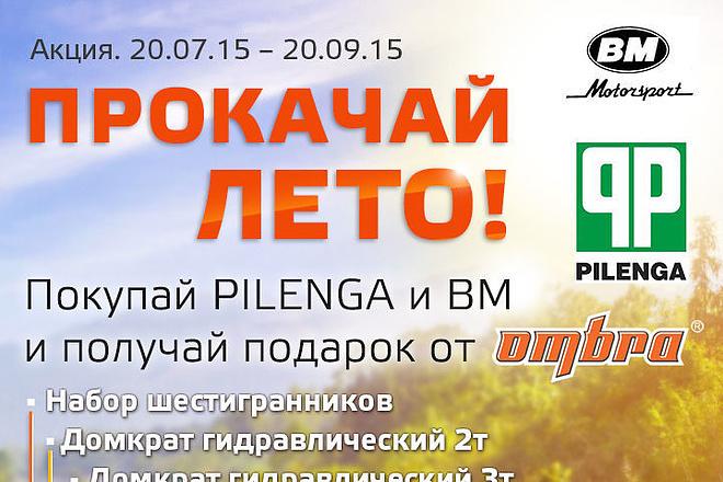 Сделаю рекламную афишу 5 - kwork.ru