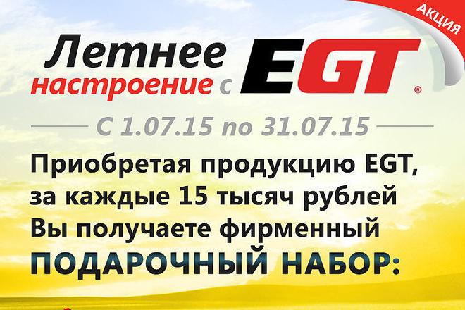 Сделаю рекламную афишу 6 - kwork.ru