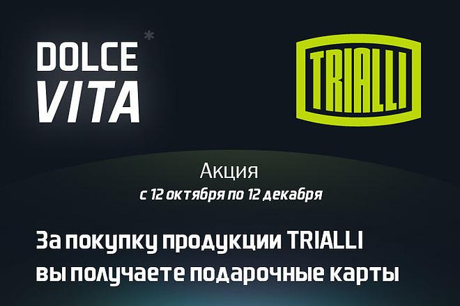 Сделаю рекламную афишу 8 - kwork.ru