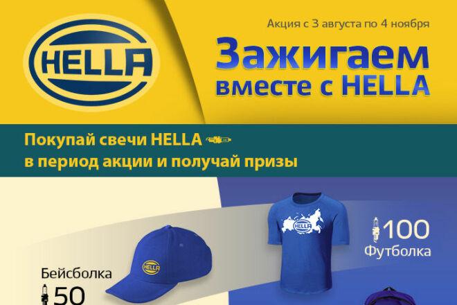 Сделаю рекламную афишу 9 - kwork.ru