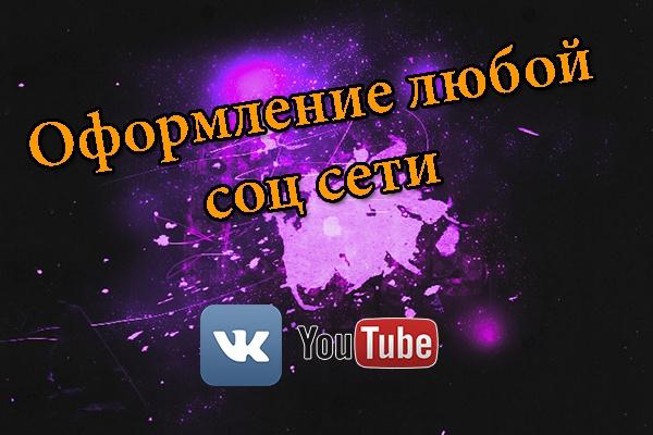 Сделаю шапку, для группы в вк, на канал ютуб 4 - kwork.ru