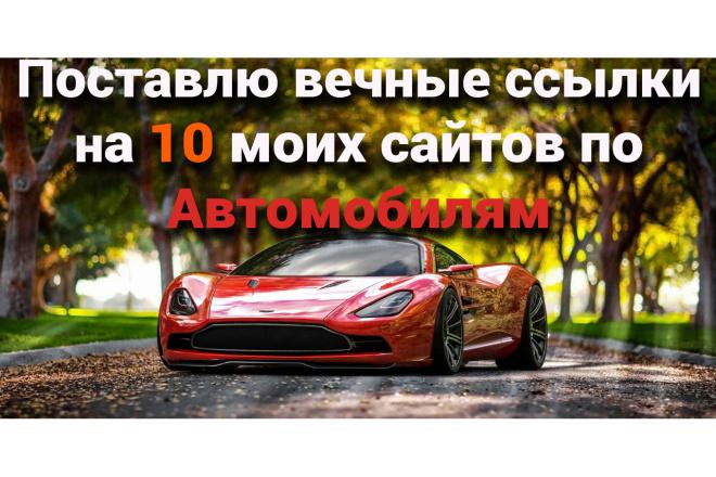 Поставлю вечные ссылки на 10 моих сайтах Автомобильной тематики 1 - kwork.ru
