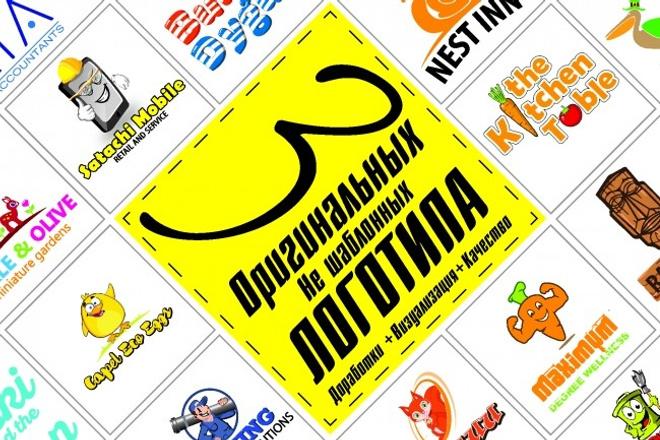 Сделаю логотип в трех вариантах 103 - kwork.ru