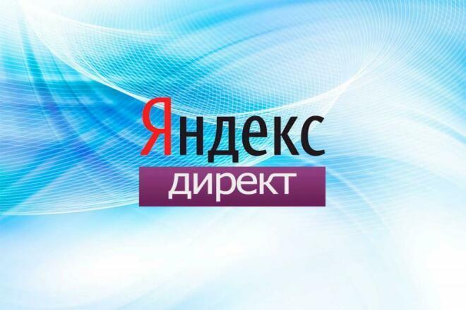 Создаю рекламные кампании для Яндекс Директ 1 - kwork.ru