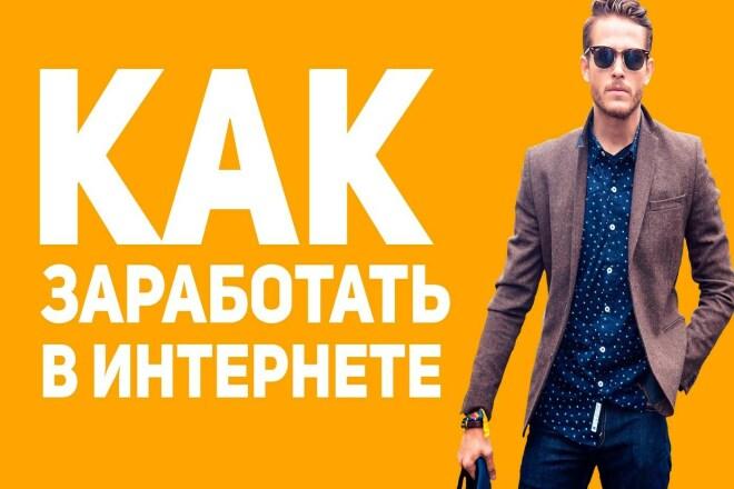 Курс - Как начать зарабатывать в интернете 1 - kwork.ru
