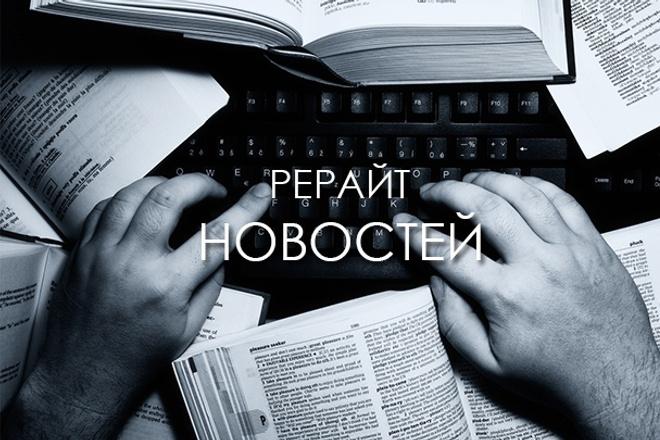Рерайт новостей 1 - kwork.ru