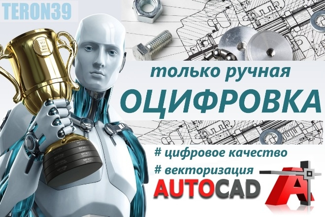 Только ручная оцифровка чертежей, сканов, схем, эскизов в AutoCAD 31 - kwork.ru