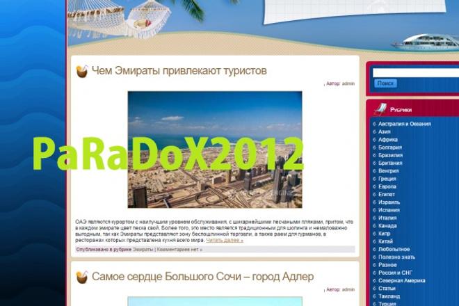 Сайт туризм, путешествия, больше 700 статей + бонус 1 - kwork.ru