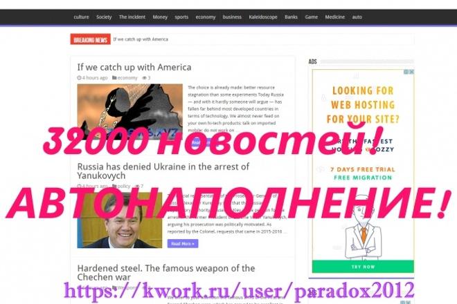 Сайт СМИ, английский, 32000 контента, автонаполнение + бонус 1 - kwork.ru