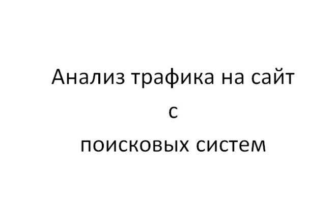 Анализ трафика на сайт 1 - kwork.ru