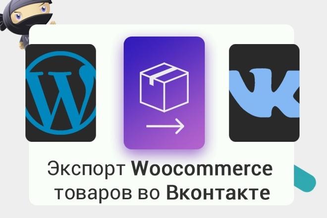 Продам плагин Wordpress для экспорта товаров во Вконтакте 1 - kwork.ru