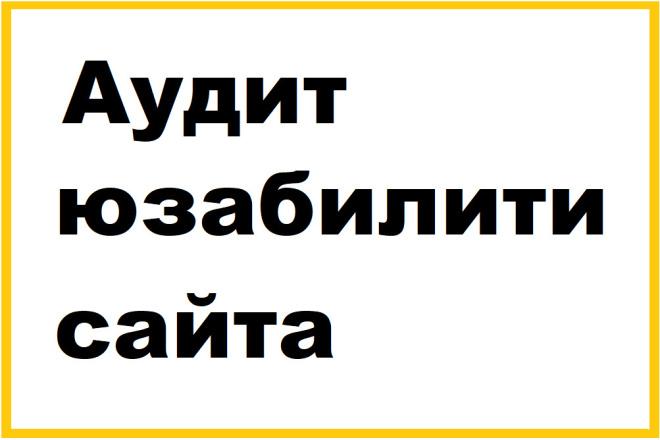 Аудит юзабилити сайта. Повышение конверсии сайта 1 - kwork.ru