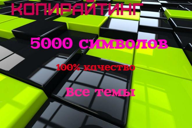 Напишу отличный текст, статью 1 - kwork.ru