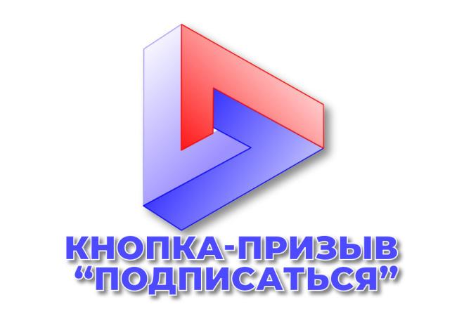 Подписаться. Готовая анимация кнопки с колокольчиком для You Tube 4 - kwork.ru