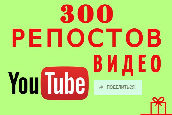 300 репостов видео в соц. сети с комментарием 1 - kwork.ru