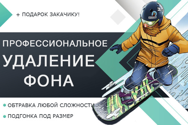 Удаление фона, обтравка, отделение фона 15 - kwork.ru