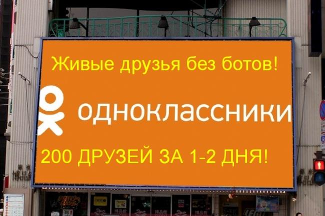 Добавление 200 друзей в одноклассники без ботов,только реальные люди 1 - kwork.ru
