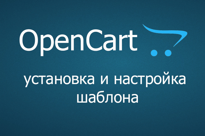 OpenCart и OcStore, установка шаблона 1 - kwork.ru